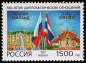 Russia_stamp_Russia-Thailand_1997_1500r