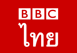 bbcthai